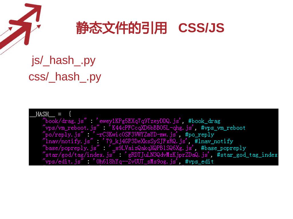 静态文件的引用 CSS/JS • js/_hash_.py • css/_hash_.py