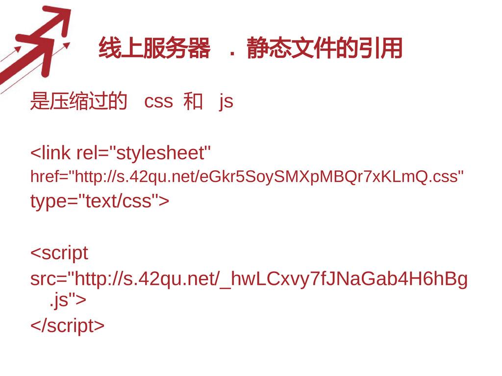 """线上服务器 . 静态文件的引用 是压缩过的 css 和 js <link rel=""""style..."""