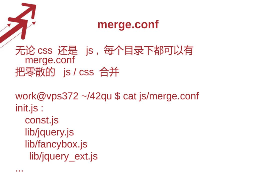 merge.conf 无论 css 还是 js , 每个目录下都可以有 merge.conf ...