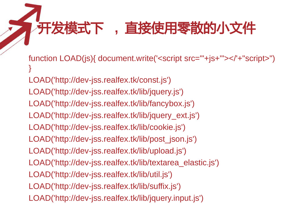 开发模式下 , 直接使用零散的小文件 • function LOAD(js){ documen...