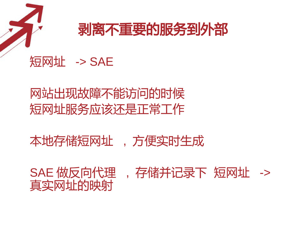 剥离不重要的服务到外部 • 短网址 -> SAE • 网站出现故障不能访问的时候 • 短网址服...