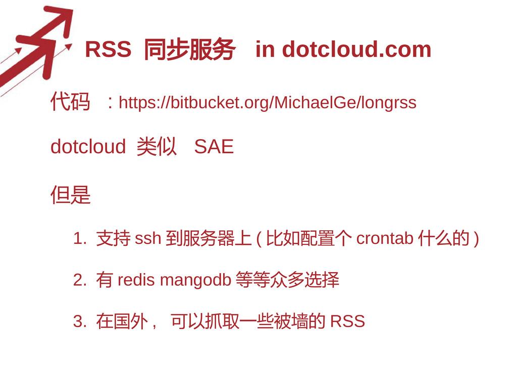 RSS 同步服务 in dotcloud.com • 代码 : https://bitbuck...
