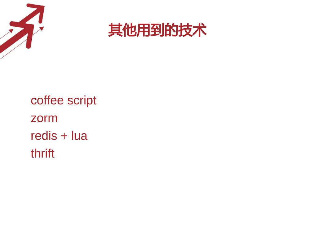 其他用到的技术 • coffee script • zorm • redis + lua • ...