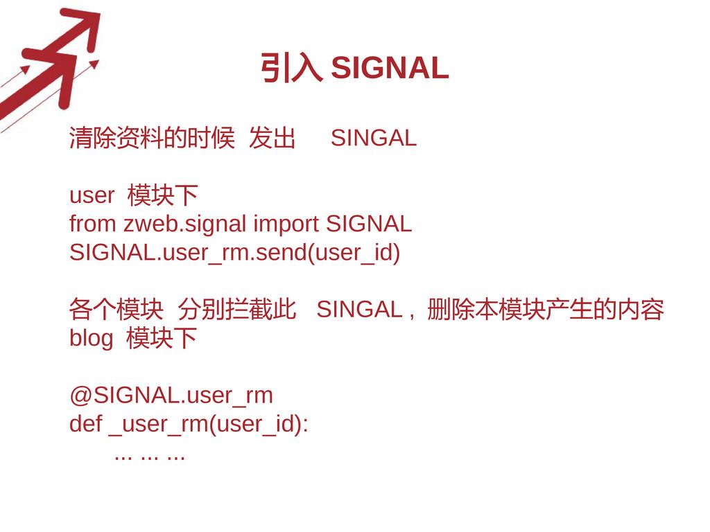 引入 SIGNAL • 清除资料的时候 发出 SINGAL user 模块下 from zwe...