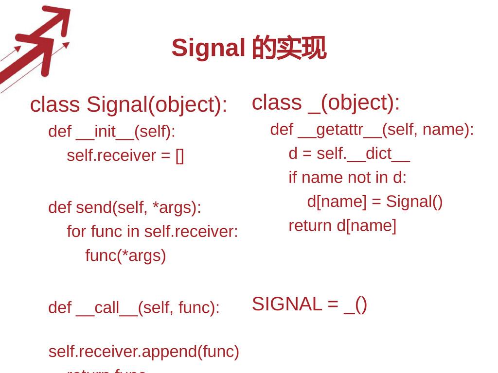 Signal 的实现 class Signal(object): def __init__(s...