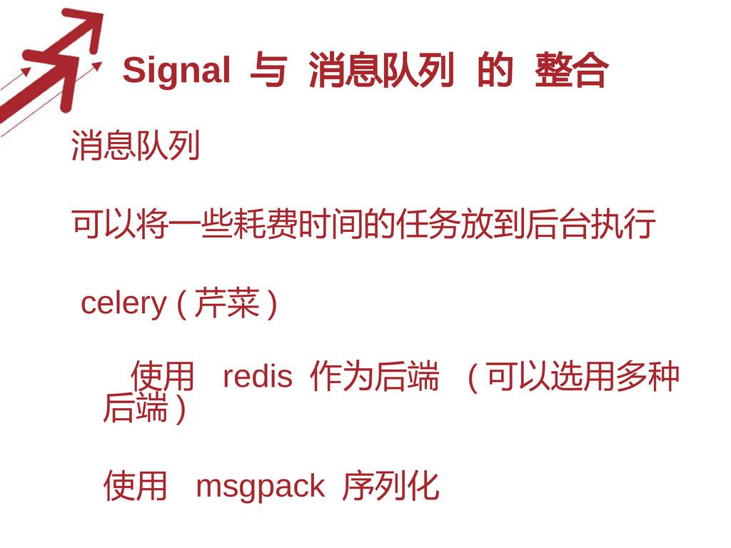 Signal 与 消息队列 的 整合 消息队列 可以将一些耗费时间的任务放到后台执行 cele...