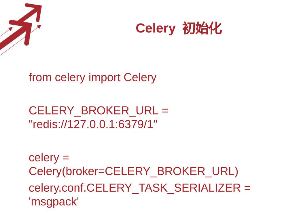 Celery 初始化 from celery import Celery CELERY_BRO...