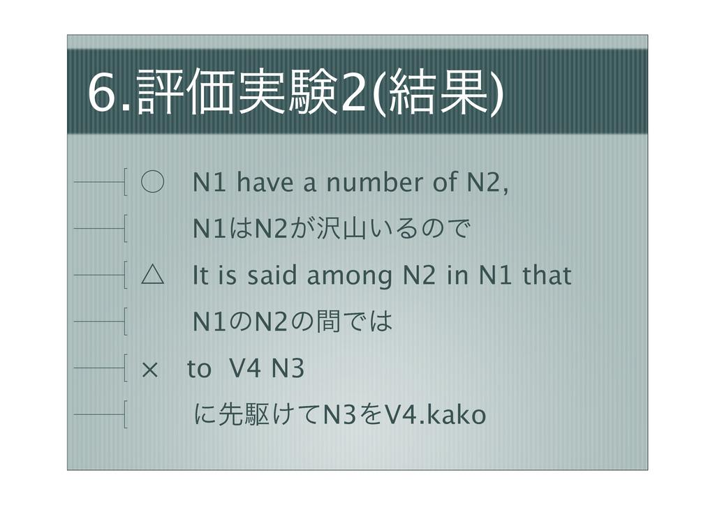 6.ධՁ࣮ݧ2(݁Ռ) ˓ɹN1 have a number of N2, ɹɹN1N2͕...