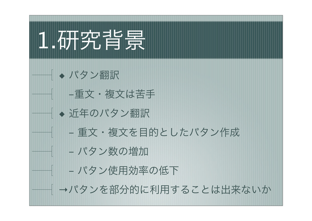 1.ݚڀഎܠ ◆ ύλϯ༁ ɹ-ॏจɾෳจۤख ◆ ۙͷύλϯ༁ ɹ- ॏจɾෳจΛ...