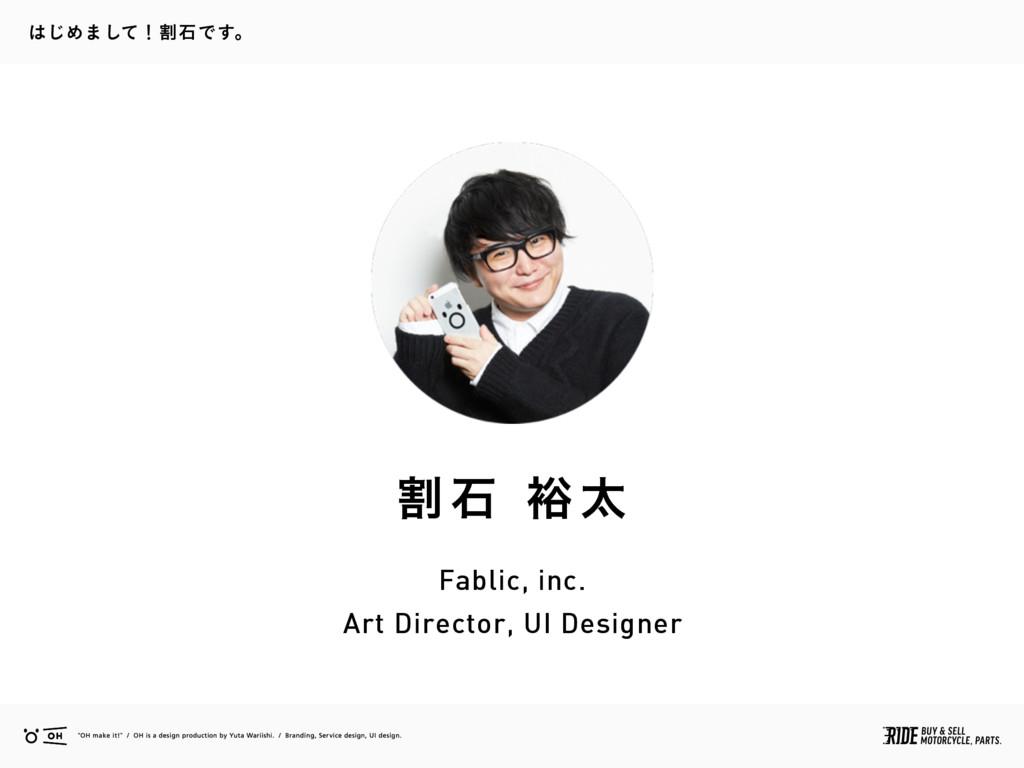 ͡Ί·ͯ͠ʂׂੴͰ͢ɻ ׂੴ༟ଠ Fablic, inc. Art Director, ...