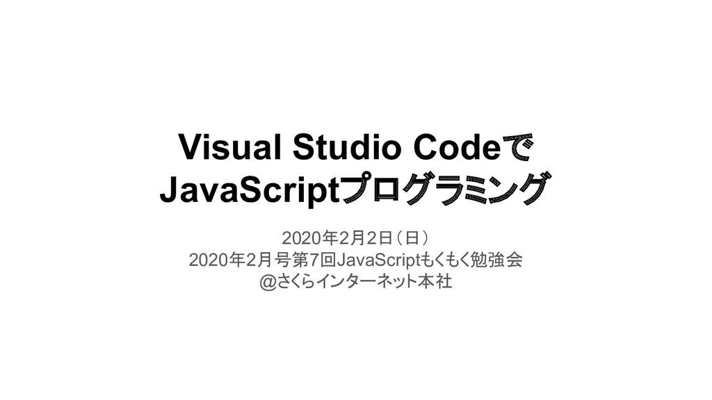 Visual Studio Codeで JavaScriptプログラミング 2020年2月2日...