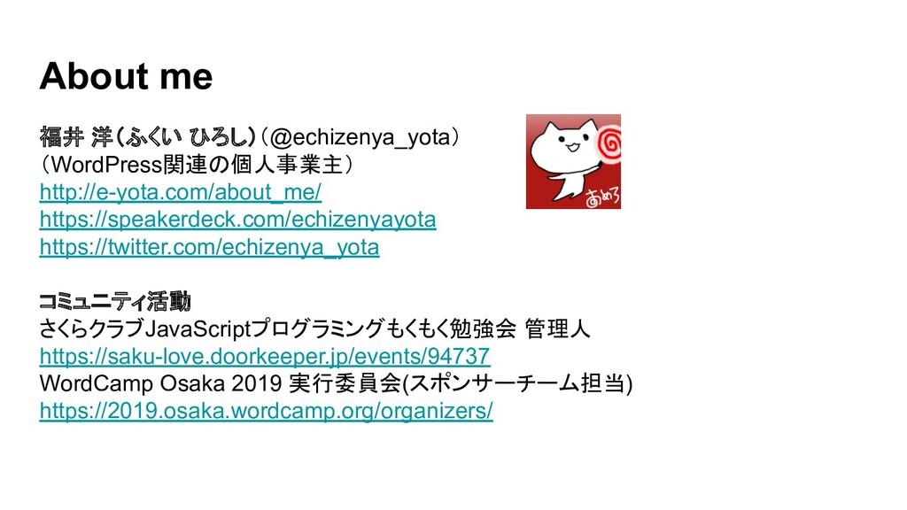 About me 福井 洋(ふくい ひろし)(@echizenya_yota) (WordPr...
