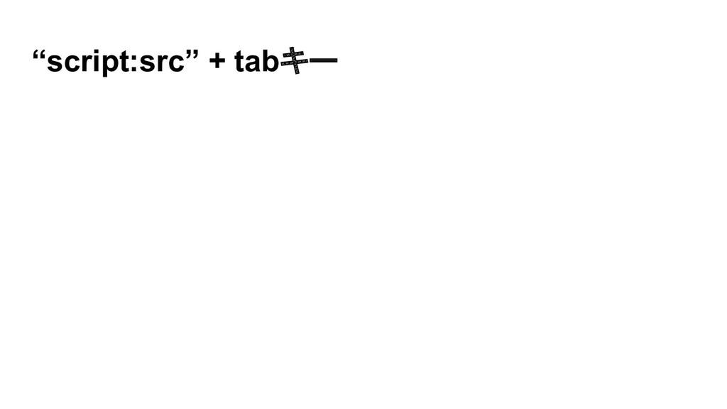 """script:src"" + tabキー"