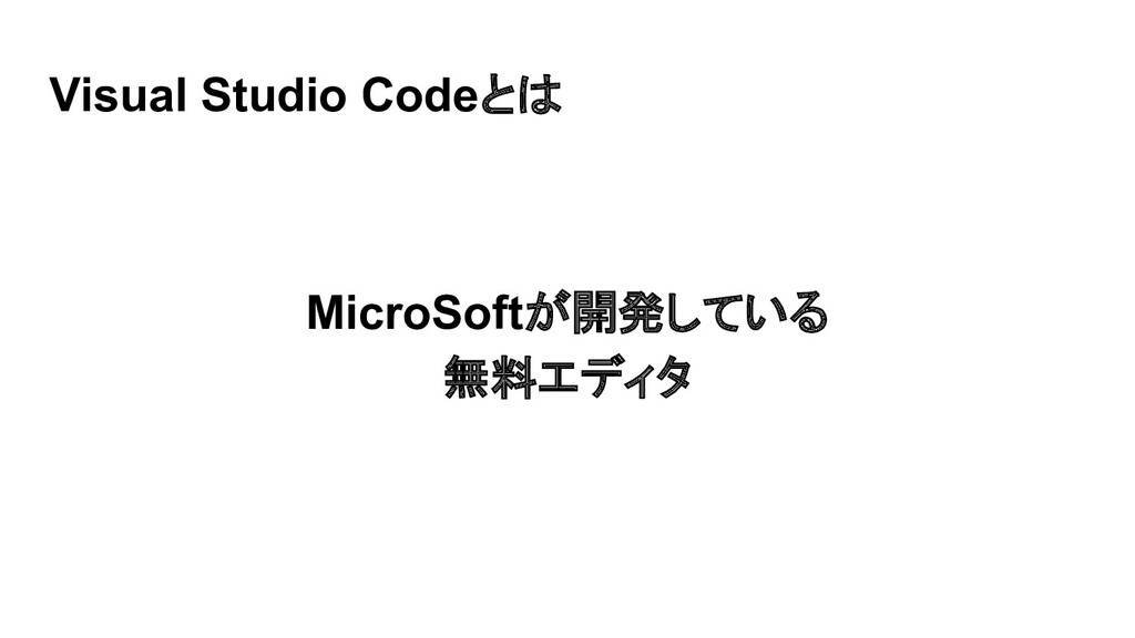Visual Studio Codeとは MicroSoftが開発している 無料エディタ