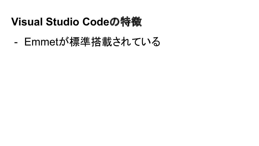 Visual Studio Codeの特徴 - Emmetが標準搭載されている