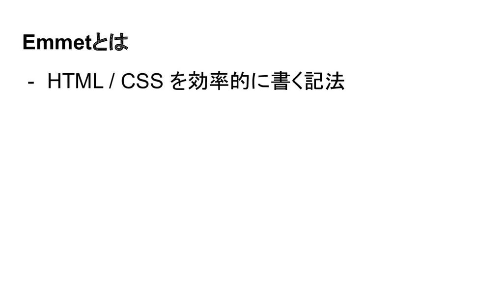 Emmetとは - HTML / CSS を効率的に書く記法