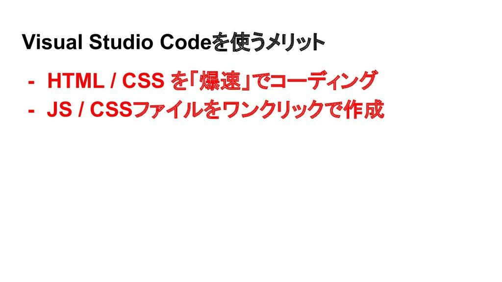 Visual Studio Codeを使うメリット - HTML / CSS を「爆速」でコー...