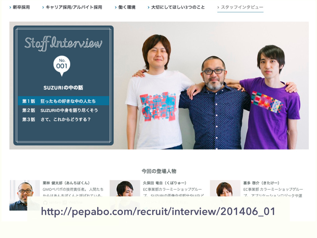 http://pepabo.com/recruit/interview/201406_01