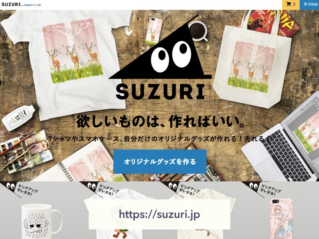 https://suzuri.jp