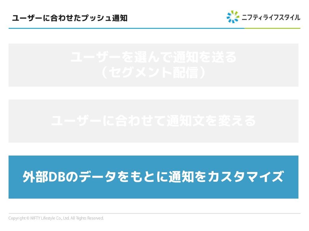 ユーザーに合わせたプッシュ通知 ユーザーを選んで通知を送る (セグメント配信) ユーザーに合わ...