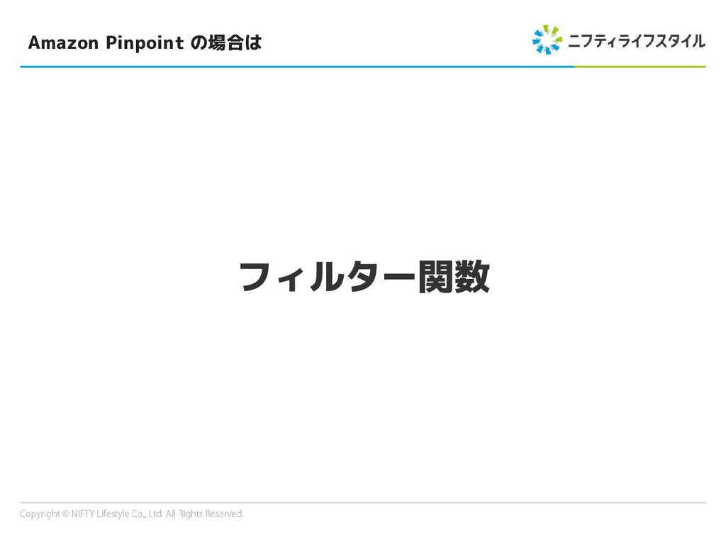 Amazon Pinpoint の場合は フィルター関数