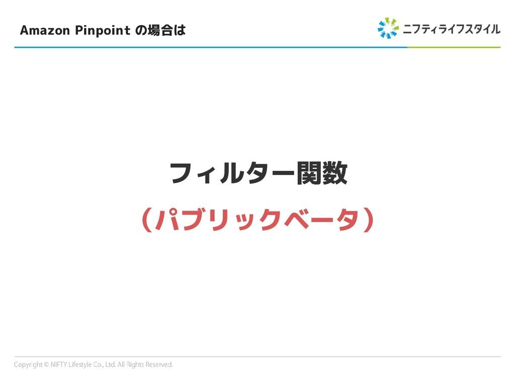Amazon Pinpoint の場合は フィルター関数 (パブリックベータ)