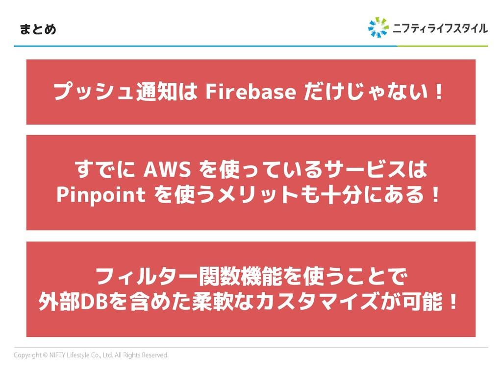 まとめ プッシュ通知は Firebase だけじゃない! すでに AWS を使っているサービス...