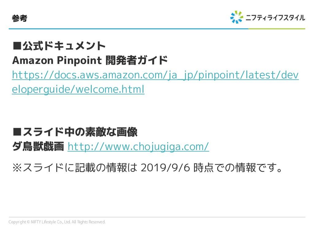 参考 ■公式ドキュメント Amazon Pinpoint 開発者ガイド https://doc...