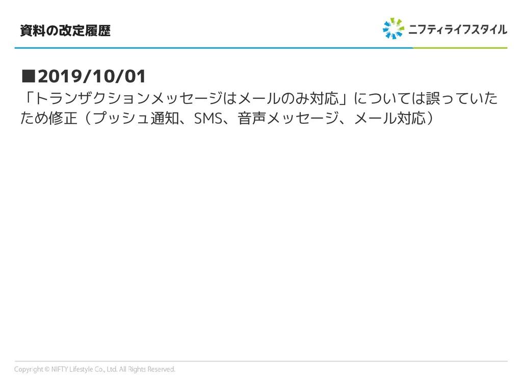 資料の改定履歴 ■2019/10/01 「トランザクションメッセージはメールのみ対応」について...