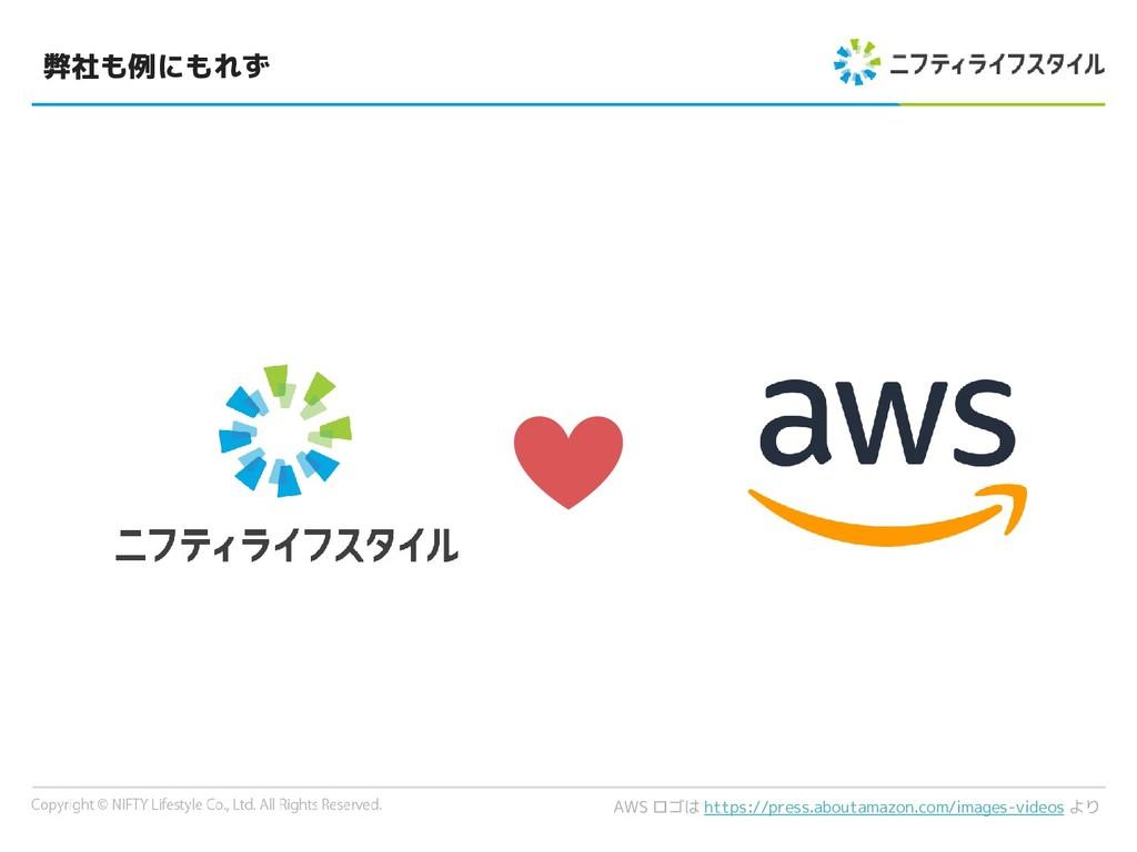弊社も例にもれず AWS ロゴは https://press.aboutamazon.com/...