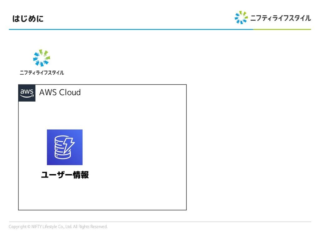 はじめに AWS Cloud ユーザー情報