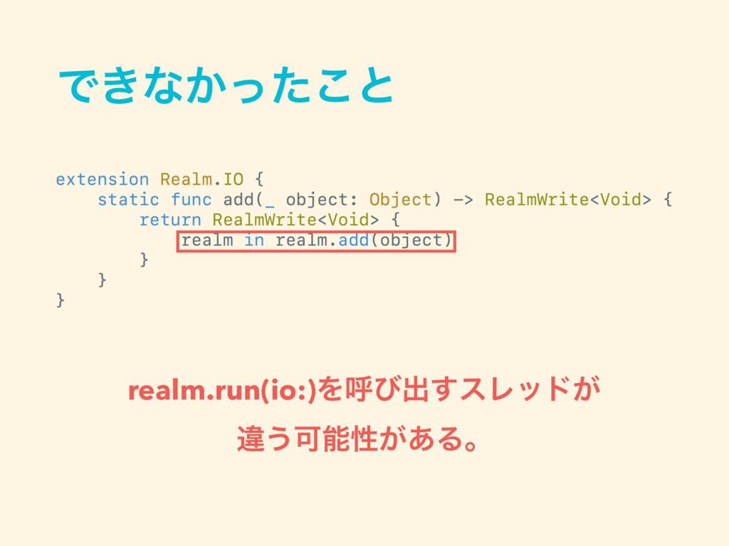 Ͱ͖ͳ͔ͬͨ͜ͱ realm.run(io:)Λݺͼग़͢εϨου͕ ҧ͏Մੑ͕͋Δɻ