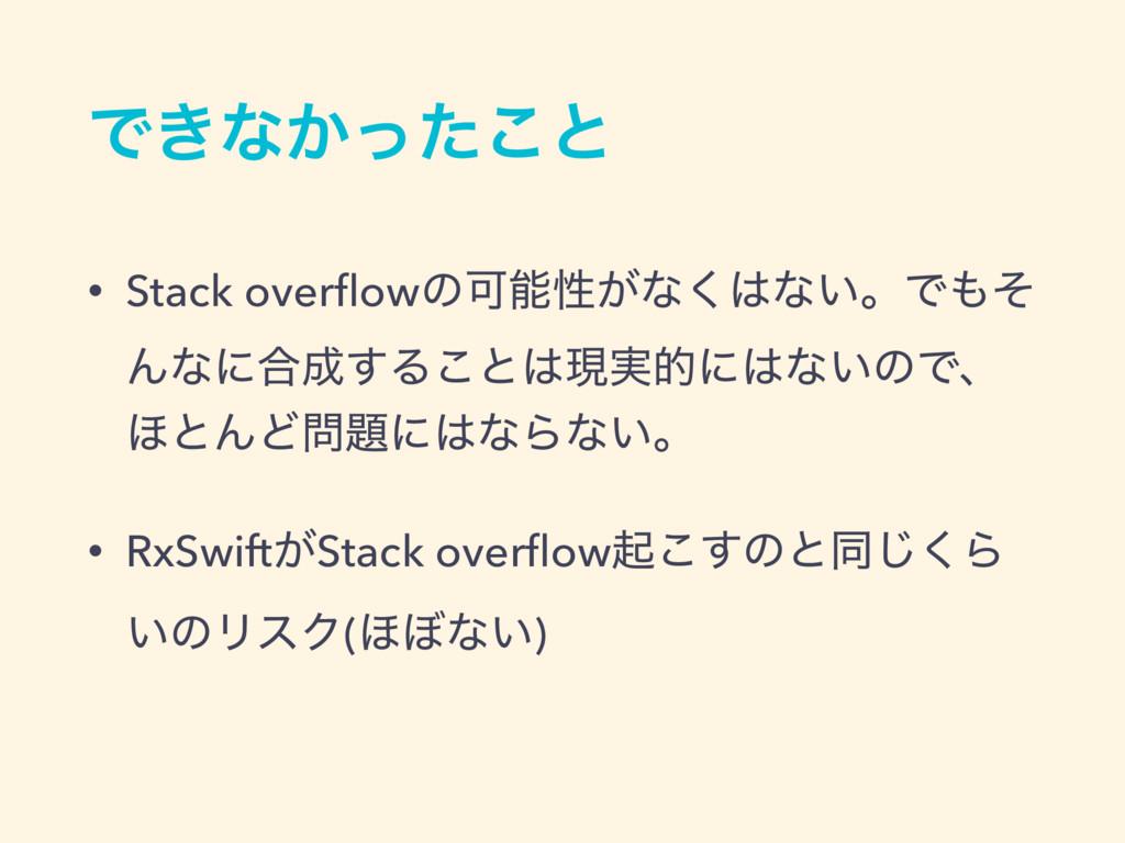 Ͱ͖ͳ͔ͬͨ͜ͱ • Stack overflowͷՄੑ͕ͳ͘ͳ͍ɻͰͦ Μͳʹ߹͢Δ͜...