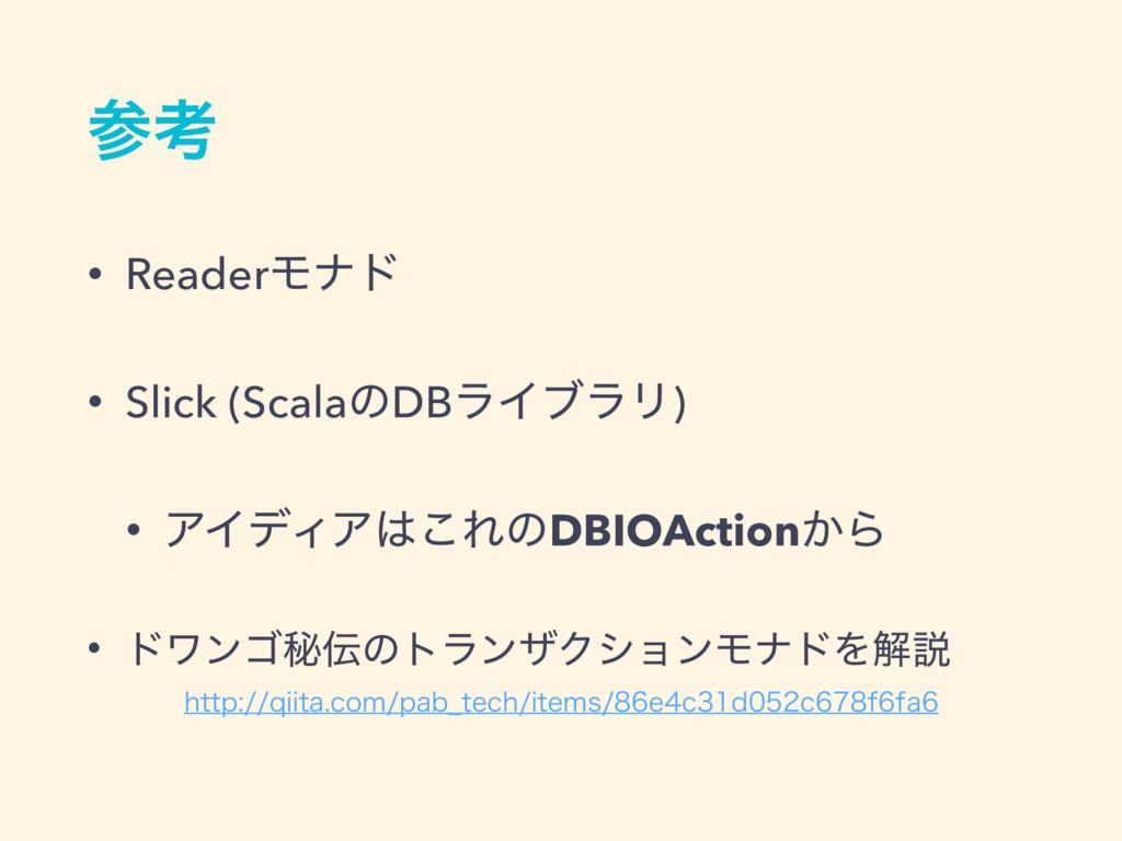 ߟ • ReaderϞφυ • Slick (ScalaͷDBϥΠϒϥϦ) • ΞΠσΟΞ...