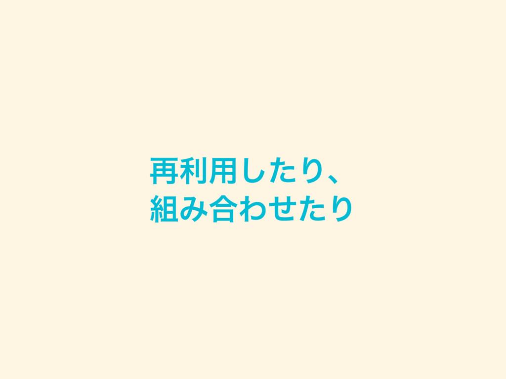 ࠶ར༻ͨ͠Γɺ Έ߹ΘͤͨΓ