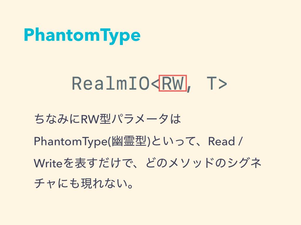 PhantomType ͪͳΈʹRWܕύϥϝʔλ PhantomType(༓ྶܕ)ͱ͍ͬͯɺ...