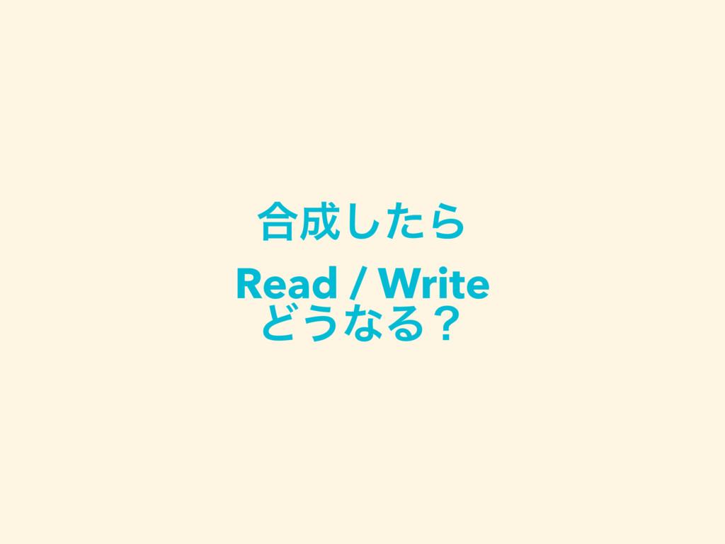 ߹ͨ͠Β Read / Write Ͳ͏ͳΔʁ