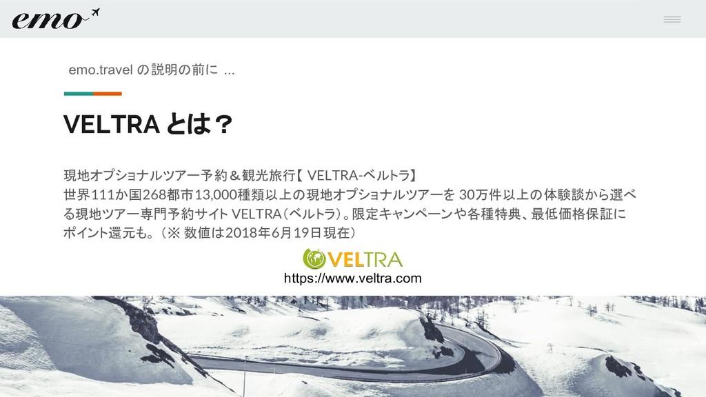 VELTRA とは? 現地オプショナルツアー予約&観光旅行【 VELTRA-ベルトラ】 世界1...