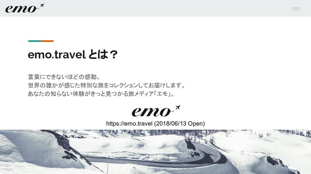 emo.travel とは? 言葉にできないほどの感動。 世界の誰かが感じた特別な旅をコレクシ...