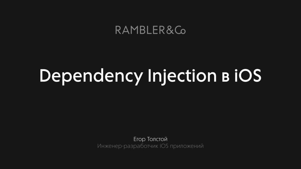 Егор Толстой Инженер-разработчик iOS приложений...