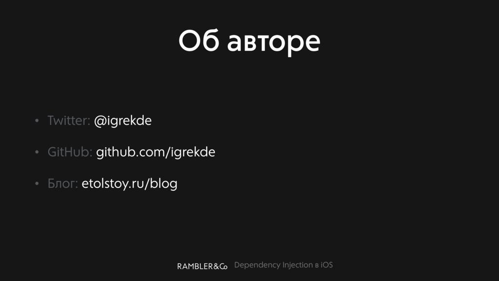 Dependency Injection в iOS Об авторе • Twitter:...