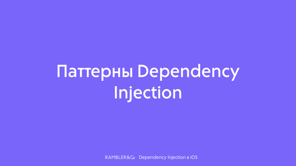 Dependency Injection в iOS Паттерны Dependency ...