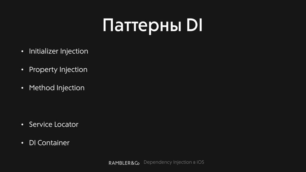 Dependency Injection в iOS Паттерны DI • Initia...