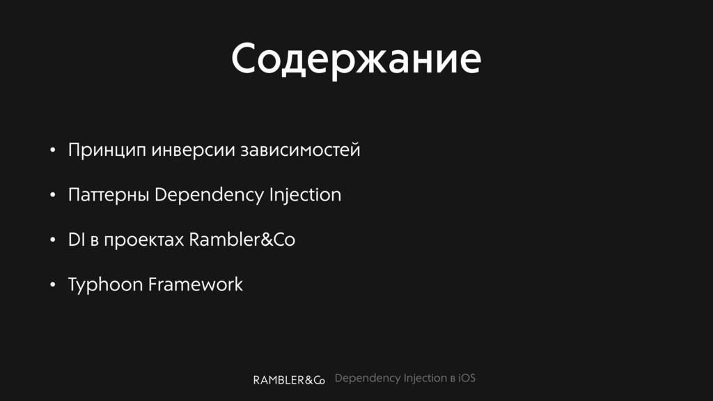 Dependency Injection в iOS Содержание • Принцип...