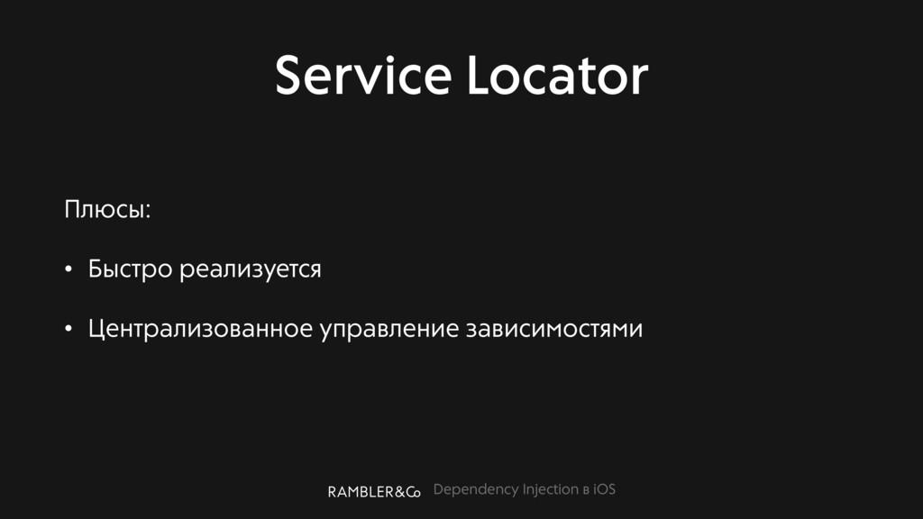 Dependency Injection в iOS Service Locator Плюс...