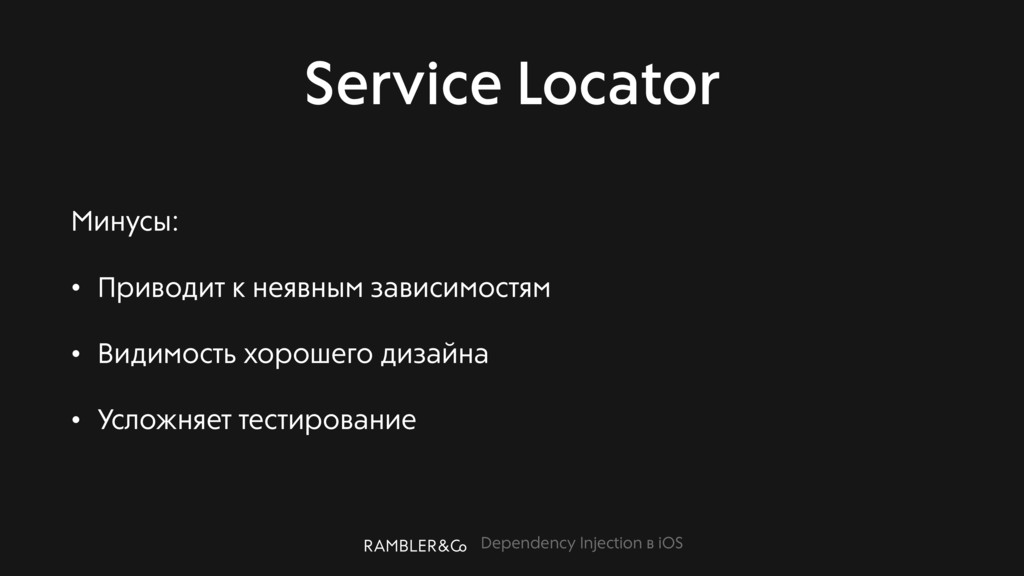 Dependency Injection в iOS Service Locator Мину...