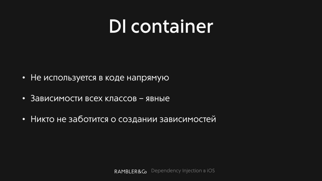 Dependency Injection в iOS DI container • Не ис...
