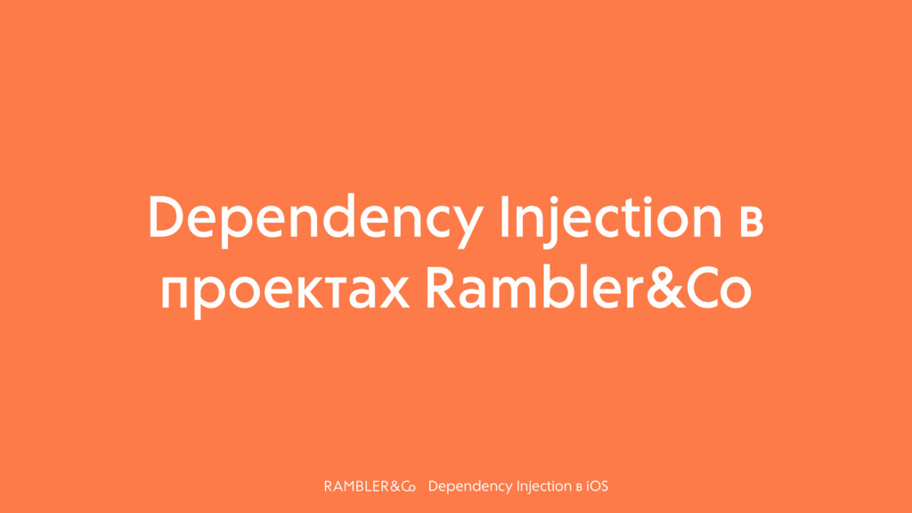 Dependency Injection в iOS Dependency Injection...