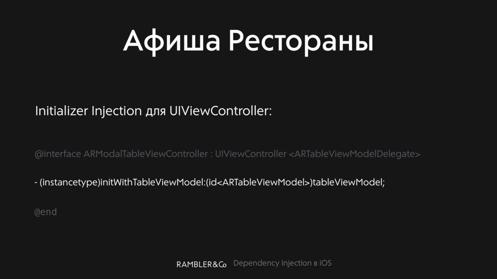 Dependency Injection в iOS Афиша Рестораны @int...