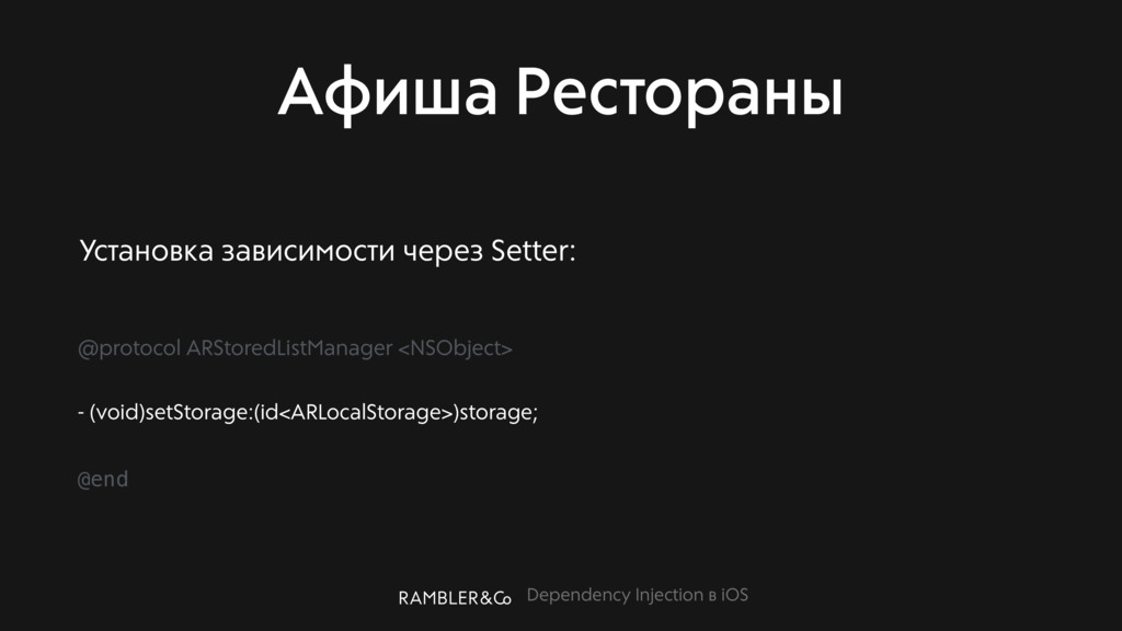 Dependency Injection в iOS Афиша Рестораны @pro...